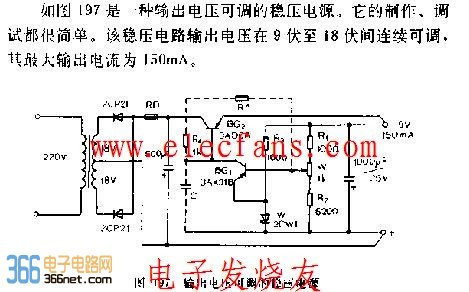 输出电压可调的稳压电源