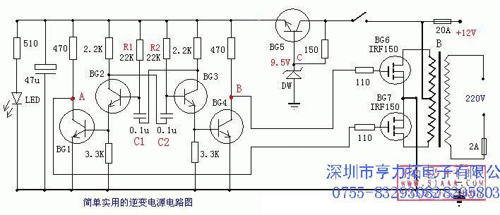 三极管逆变器电路图